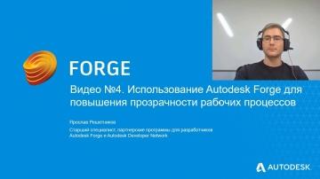 Autodesk CIS: Видео №4. Использование Autodesk Forge для повышения прозрачности рабочих процессов