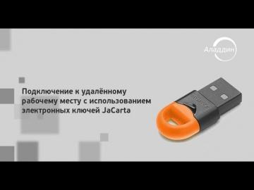 Аладдин Р.Д.: Подключение к удалённому рабочему месту с использованием электронных ключей JaCarta