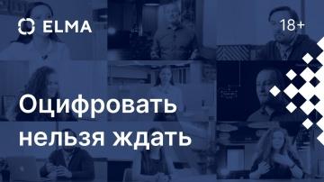 ELMA: Оцифровать нельзя ждать: ELMA про продукты, клиентов и инвестиции в будущее(Eng sub) - видео