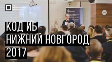 Экспо-Линк: Код ИБ 2017 | Нижний Новгород - видео