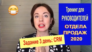 CRM: 3 день бизнес курса по увеличению продаж 2020 | лайфхак в CRM | бизнес курс онлайн от СмартПер