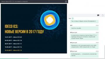 Айдеко: Релиз Ideco ICS 7.3: что нового в версии