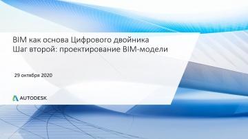 BIM: основа Цифрового двойника. Шаг второй: проектирование BIM-модели - видео