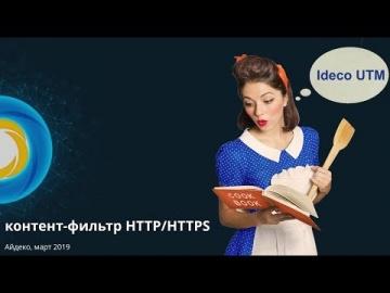 Айдеко: Ideco UTM Cookbook: контент-фильтр