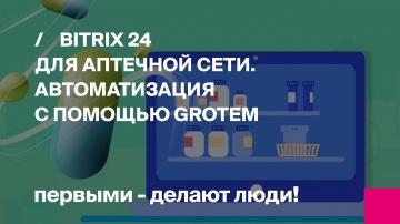 Первый БИТ: Создание сайта и корпортала Bitrix 24 для аптечной сети. Автоматизация с по