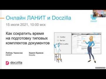 LanDocs LANIT: Онлайн-конференция ЛАНИТ и Doczilla «Новые подходы к формированию типовых документов
