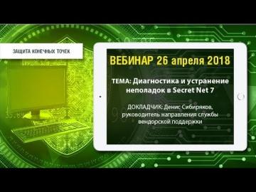 Код Безопасности: Диагностика и устранение неполадок в Secret Net 7