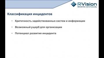 Вебинар: R-Vision: Incident Manager 1.3 (13 февраля 2014 г.)