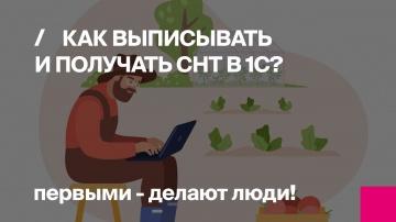 Первый Бит: Казахстан. Как выписывать и получать СНТ в 1С?