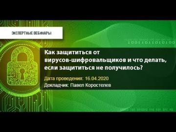 Код Безопасности: Как защититься от вирусов шифровальщиков и что делать, если защититься не получило