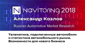 Система СКАУТ: Александр Козлов. Russian Automotive Market Research | НАВИТОРИНГ-2018