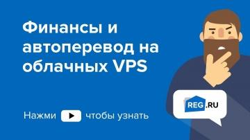 REG.RU: финансы и автоперевод на Облачных VPS