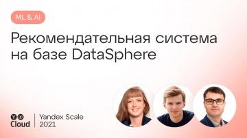 Yandex.Cloud: Рекомендательная система на базе DataSphere - видео