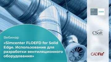 CSoft: Вебинар «Simcenter FLOEFD для Solid Edge. Использование для разработки вентиляционного оборуд