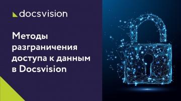 Docsvision: Методы разграничения доступа к данным в Docsvision