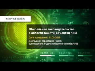 Код Безопасности: Обновление законодательства в области защиты объектов КИИ