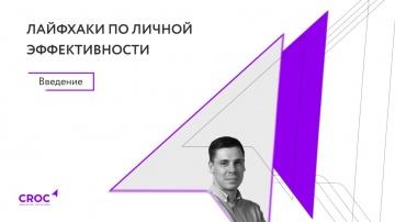 """КРОК: Онлайн-курс """"Лайфхаки по личной эффективности"""": интро"""