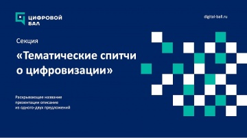 "Цифровизация: Секция ""Цифровизация нефтяной сферы"" - видео"