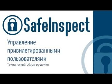 ДиалогНаука: SafeInspect - контроль привилегированных пользователей. Технический обзор решения.