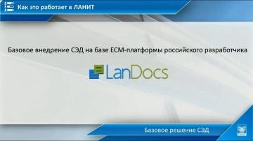 LanDocs LANIT: Вебинар Золотая середина при внедрении СЭД (6 сентября 2017 года)