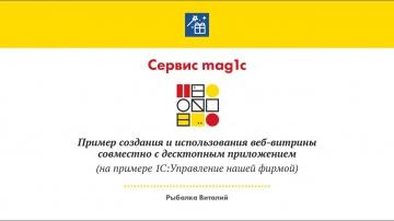 Сервис mag1c - быстрое создание и использование веб-витрин - видео