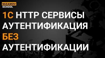 Разработка 1С: 1С HTTP СЕРВИСЫ. АУТЕНТИФИКАЦИЯ БЕЗ АУТЕНТИФИКАЦИИ - видео