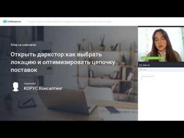КОРУС Консалтинг: Открыть даркстор: как выбрать локацию и оптимизировать цепочку поставок
