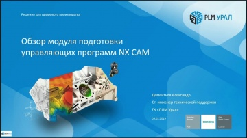 """PLM: Запись вебинара """"NX CAM.Возможности продукта. Симуляция в NX CAM"""" - видео"""