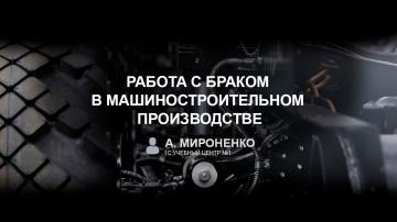 Работа с браком в машиностроительном производстве (А. Мироненко, 1С) - видео
