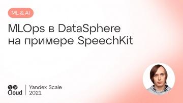 Yandex.Cloud: MLOps в DataSphere на примере SpeechKit - видео