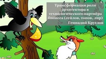Трансформация роли архитектора в технологического партнёра бизнеса / Геннадий Круглов