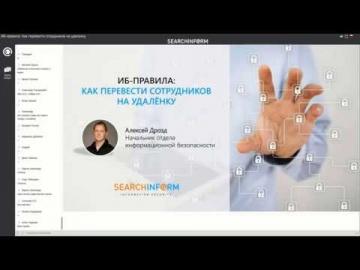 СёрчИнформ: ИБ-правила: как перевести сотрудников на удаленку - видео