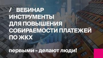 Первый Бит: вебинар Инструменты для повышения собираемости платежей по ЖКХ
