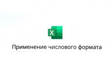 IQBI: Excel числовой формат // Применение числового формата в Excel. - видео