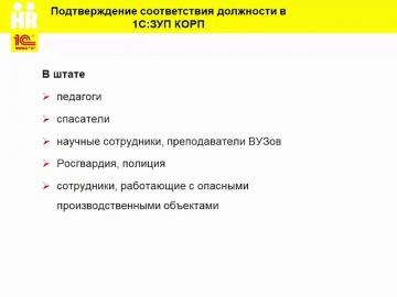 1С: Аттестация сотрудников в 1С:ЗУП КОРП - видео