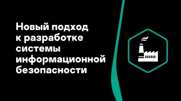 Алексей Петухов: Новый подход к разработке системы информационной безопасности