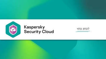 Kaspersky Russia: Что такое Kaspersky Security Cloud 20 - видео