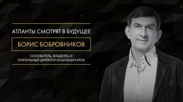 КРОК: Борис Бобровников - как расширять свой кругозор (Атланты)