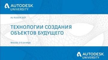 """Autodesk CIS: Практика использования информационного моделирования на примере ИЦ """"Сколково"""""""