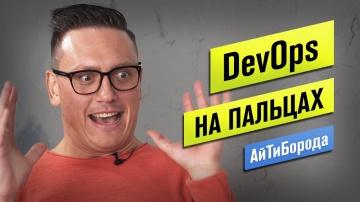 DevOps: DevOps ЗДОРОВОГО ЧЕЛОВЕКА / Все пути ведут в КУБЕРНЕТЕС / Интервью с Дмитрием Столяровым - в