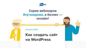 REG.RU: Вебинар REG.RU: как создать сайт на WordPress - видео