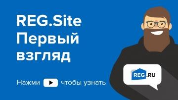 REG.RU: REG.Site Первый взгляд - видео
