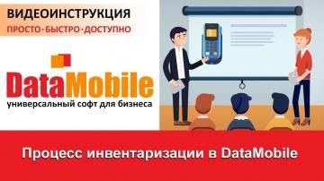 СКАНПОРТ: DataMobile: Урок №10. Процесс Инвентаризации с помощью DataMobile