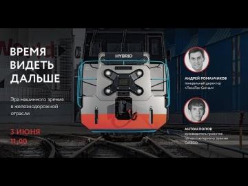 Первый цифровой: Время видеть дальше: эра машинного зрения в железнодорожной отрасли / Цифровая сред