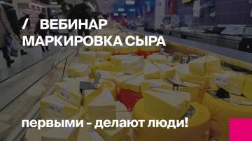 Первый БИТ: Маркировка сыра - видео