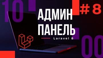 PHP: #8 Разработка админ-панели на Laravel 8. Вывод всех постов и их редактирование. Часть 2 - видео