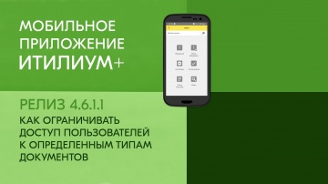 Деснол Софт: Как ограничить доступ пользователей по документам в мобильном приложении «Итилиум+» (ре