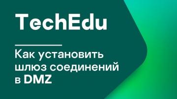 Kaspersky Russia: Часть 1. Как установить шлюз соединений в DMZ - видео