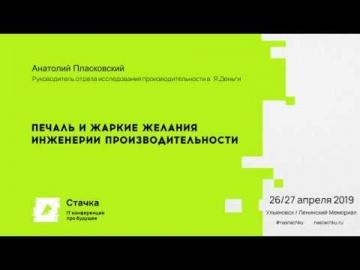 Стачка: Печаль и жалкие желания инженерии производительности / Анатолий Пласковский - видео