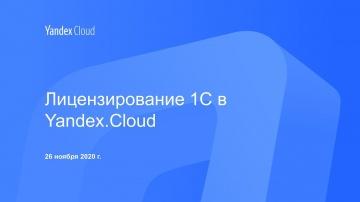 Yandex.Cloud: Лицензирование 1С в Yandex.Cloud - видео